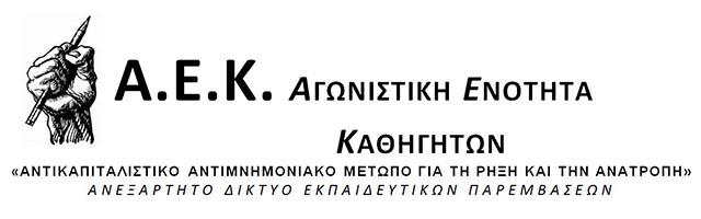 """Ευχαριστήριο μήνυμα της """"Αγωνιστικής Ενότητας Καθηγητών"""" για την εκλογή αντιπροσώπου στο συνέδριο της ΟΛΜΕ"""