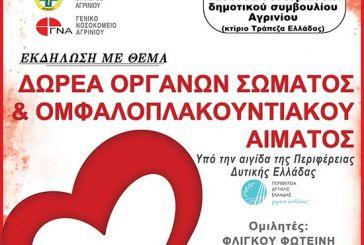 Ενημερωθείτε στο Αγρίνιο για τη  δωρεά οργάνων σώματος & ομφαλοπλακουντιακού αίματος