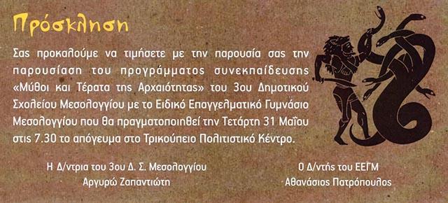 """""""Μύθοι και τέρατα της αρχαιότητας"""": Παρουσίαση προγράμματος συνεκπαίδευσης στο Μεσολόγγι"""