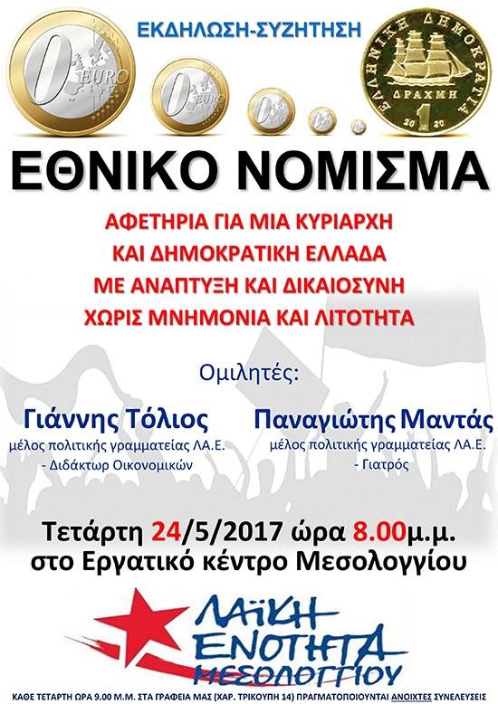 Εκδήλωση της ΛΑΕ στο Μεσολόγγι για το εθνικό νόμισμα