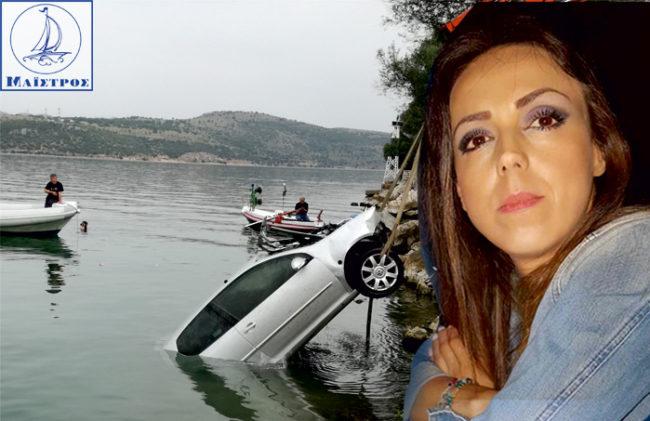To πόρισμα της Τροχαίας  για το θάνατο της Μαρίας Ιατρού στη θάλασσα της Αμφιλοχίας