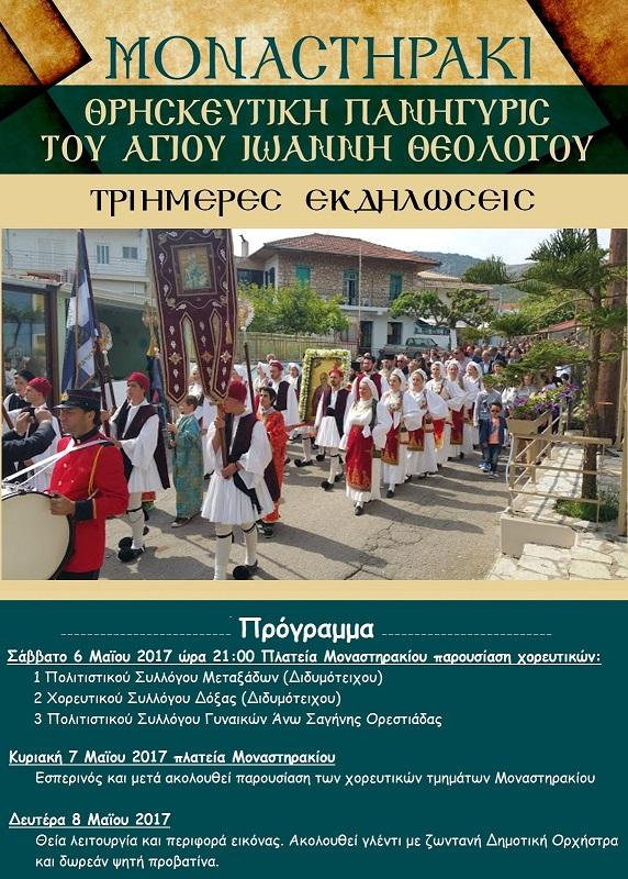 Τριήμερες εορταστικές εκδηλώσεις του Αγίου Ιωάννη Θεολόγου στο Μοναστηράκι