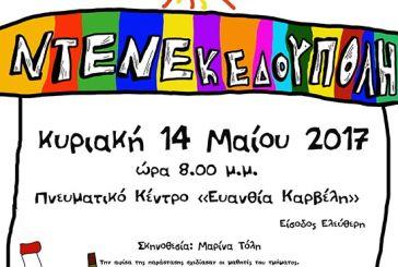 """«Ντενεκεδούπολη"""" από το Παιδικό Θεατρικό Τμήμα του Πολιτιστικού Συλλόγου «Το Αιτωλικό"""""""