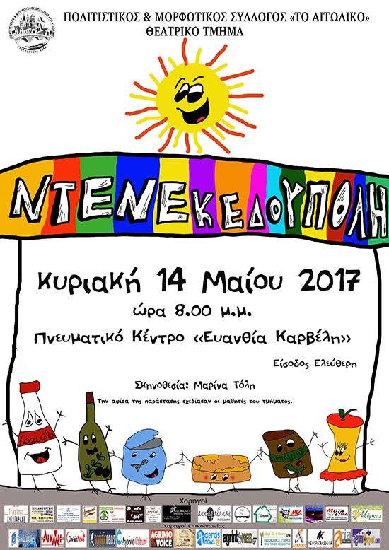 """""""Ντενεκεδούπολη"""" από το Παιδικό Θεατρικό Τμήμα του Πολιτιστικού Συλλόγου """"Το Αιτωλικό"""""""