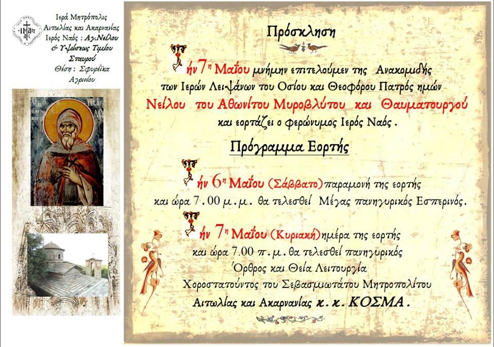 Εορτάζει ο Ιερός Ναός  Αγίου Νείλου & Υψώσεως Τίμιου Σταυρού