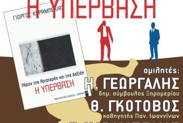 Παρουσίαση βιβλίου στο Αγρίνιο: «Πέραν της Αριστεράς και της Δεξιάς, Η Υπέρβαση»