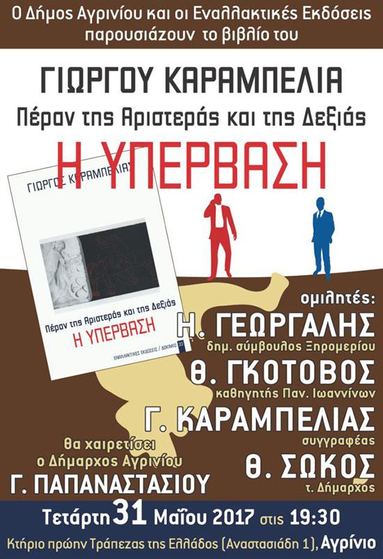 """Παρουσίαση βιβλίου στο Αγρίνιο: """"Πέραν της Αριστεράς και της Δεξιάς, Η Υπέρβαση"""""""