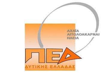 ΠΕΔ Δυτικής Ελλάδας: Άμεση νομοθετική ρύθμιση για την διαγραφή και ρύθμιση χρεών δημοτών