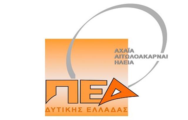 ΠΕΔ Δυτικής Ελλάδας: Οι προτάσεις του ΔΣ για τροποποίηση του προγράμματος «Αντώνης Τρίτσης»