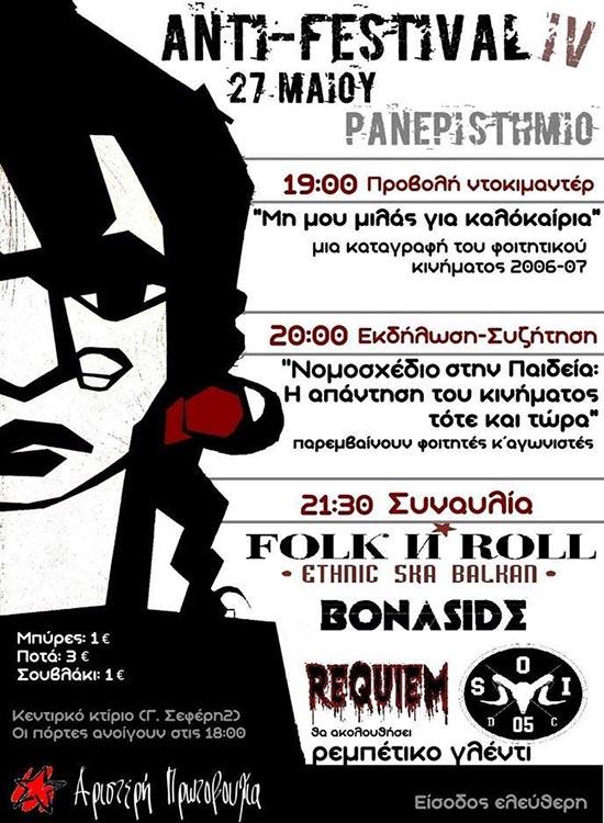 27 Μαΐου το 4ο Anti-Festival στο Αγρίνιο