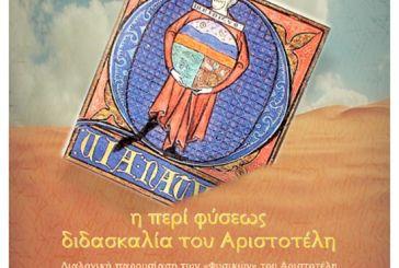 «Η περί φύσεως διδασκαλία του Αριστοτέλη»