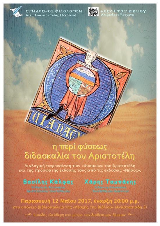 pol-peri-fiseos-didaskalia-aristoteli