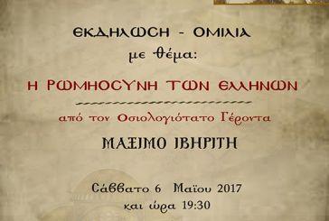 Ομιλία στη Νεάπολη με θέμα «Η Ρωμηοσύνη των Ελλήνων»