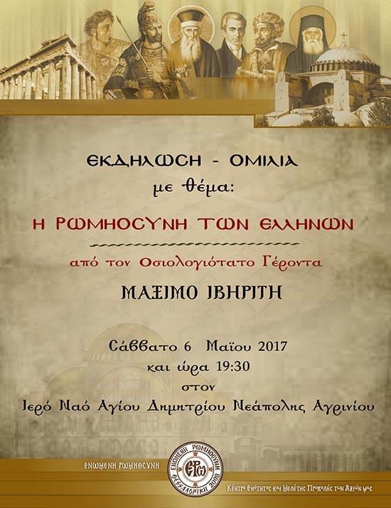 """Ομιλία στη Νεάπολη με θέμα """"Η Ρωμηοσύνη των Ελλήνων"""""""