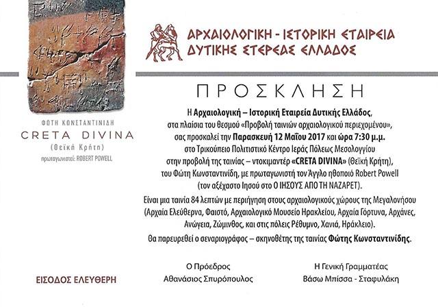 """Προβολή στο Μεσολόγγι του ντοκιμαντέρ """"Creta Divina"""""""