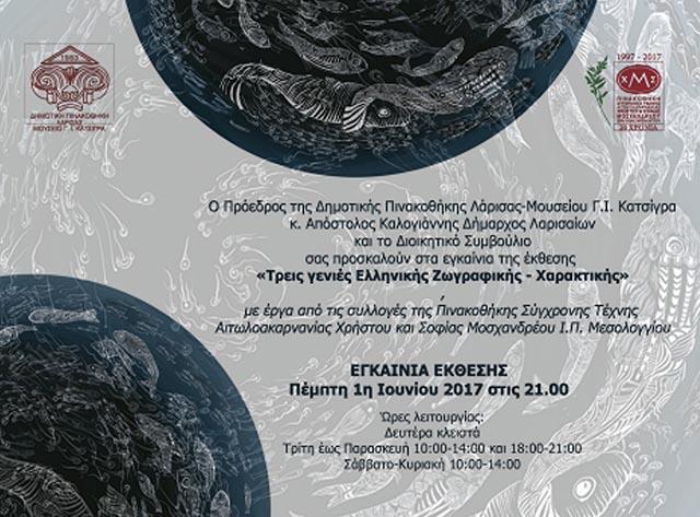 Στη Λάρισα η συλλογή «Τρεις γενιές ελληνικής ζωγραφικής – χαρακτικής» της Πινακοθήκης Μοσχανδρέου