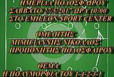 Ημερίδα ποδοσφαίρου στο Αγρίνιο από το Σύνδεσμο Προπονητών