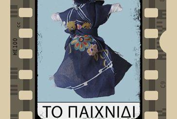 Φωτογραφικό σεμινάριο: «Το παιχνίδι στην ευρύτερη περιοχή του Αγρινίου και της Αιτωλοακαρνανίας 1940-2010»