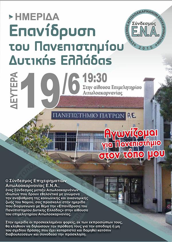 Θέμα ημερίδας στο Αγρίνιο η επανίδρυση του Πανεπιστημίου Δυτικής Ελλάδας