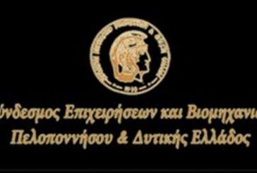 Εκδήλωση του Συνδέσμου Επιχειρήσεων και Βιομηχανιών Πελοποννήσου & Δυτικής Ελλάδος