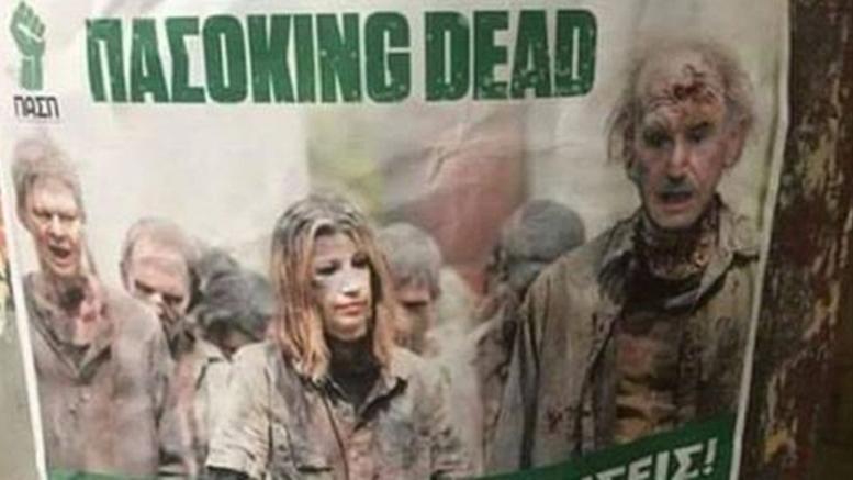 Το Pasoking Dead της ΚΝΕ! Η αφίσα που εξόργισε την ΠΑΣΠ