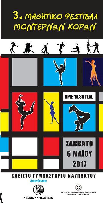 3ο Μαθητικό Φεστιβάλ Μοντέρνων Χορών