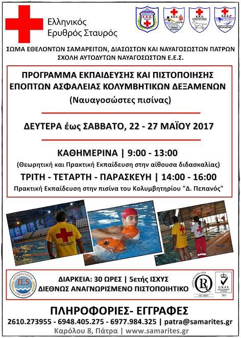 Προγράμματος Εκπαίδευσης Εποπτών  ναυαγοσωστών πισίνας