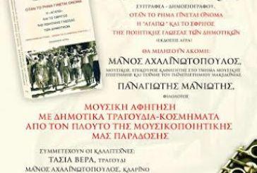 Εκδήλωση στο Μεσολόγγι με αφορμή το βιβλίο του Παντελή Μπουκάλα