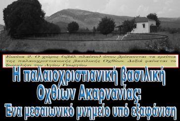 Η παλαιοχριστιανική βασιλική Οχθίων Ακαρνανίας: Ένα μεσαιωνικό μνημείο υπό εξαφάνιση