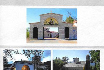 Παρουσίαση βιβλίου: «Κάστρα της ορθοδοξίας – Οδοιπορικό στις Ιερές Μονές της Αιτωλοακαρνανίας»