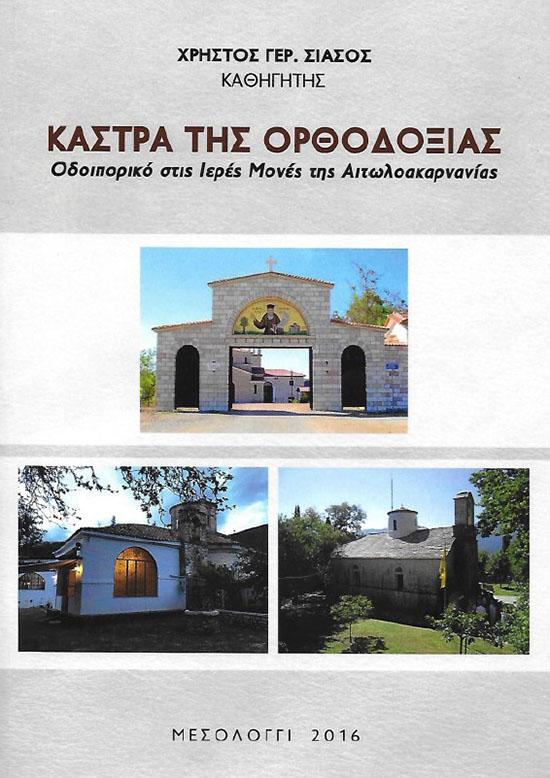 """Παρουσίαση βιβλίου: """"Κάστρα της ορθοδοξίας – Οδοιπορικό στις Ιερές Μονές της Αιτωλοακαρνανίας"""""""