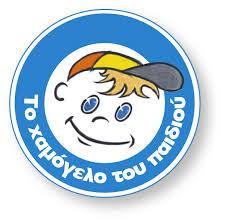 «Το Χαμόγελο του Παιδιού» ευχαριστεί το 10ο Δημοτικό Σχολείο