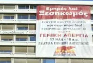 Συμβολική κατάληψη του υπουργείου Οικονομικών από το ΠΑΜΕ