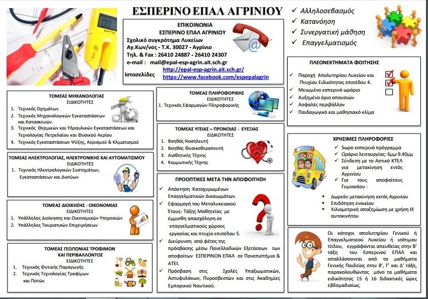 Eγγραφές στο Εσπερινό ΕΠΑΛ Αγρινίου για το Σχ. Έτος 2017-18  μέχρι 30/6/2017