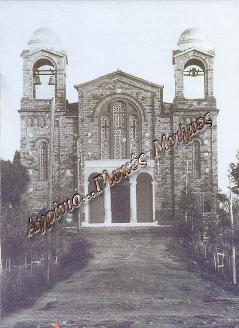 Η Αγία Τριάδα το 1930
