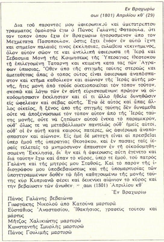 """Έγγραφο από το ΓΑΚ που μαρτυρεί """"...ίχνη και σημεία παλαιάς εκκλησίας..."""""""