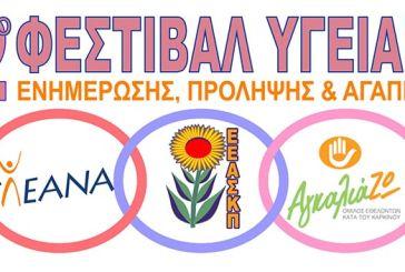 2ο Φεστιβάλ Υγείας, Ενημέρωσης, Πρόληψης & Αγάπης στην Πάτρα