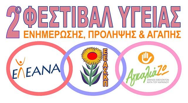 2o festival ygeias patra (1)