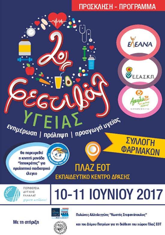 2o festival ygeias patra (2)