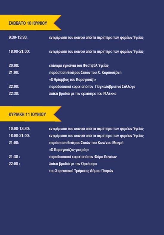 2o festival ygeias patra (3)