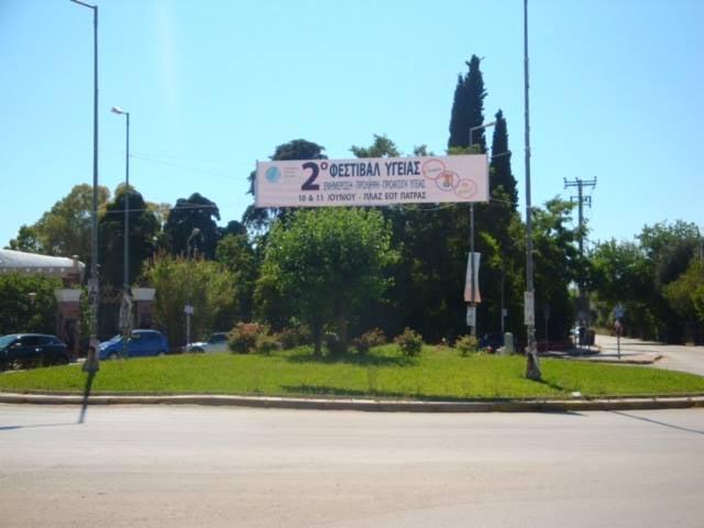 2o festival ygeias patra (6)