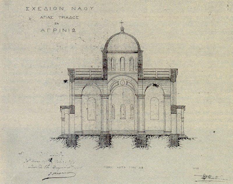 Σχέδιο Ναού Αγίας Τριάδας το 1897