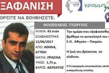 Αυτός είναι ο 43χρονος γιατρός από την Αθήνα που εξαφανίστηκε στην Ακράτα
