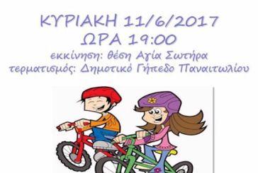 6η Ποδηλατοδρομία Σχολικών Συλλόγων Παναιτωλίου στις 11 Ιουνίου