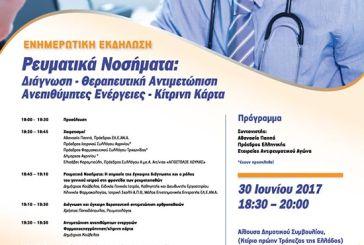 Ενημερωτική εκδήλωση στο Αγρίνιο για τα ρευματικά νοσήματα