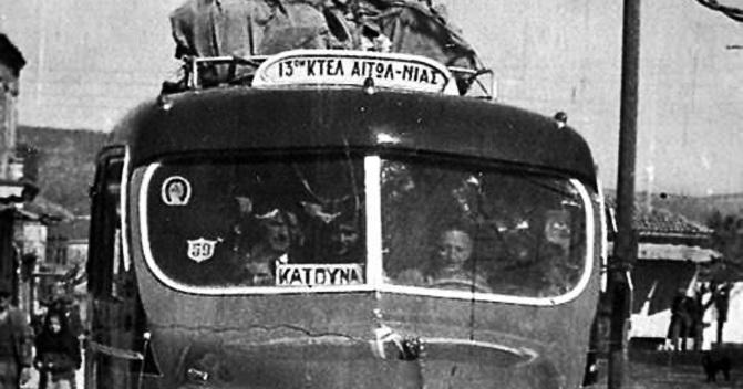 KATOYNA-PALIO-LEOFOREIO-1