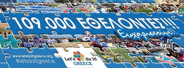 Let's Do It Greece 2017 (2)