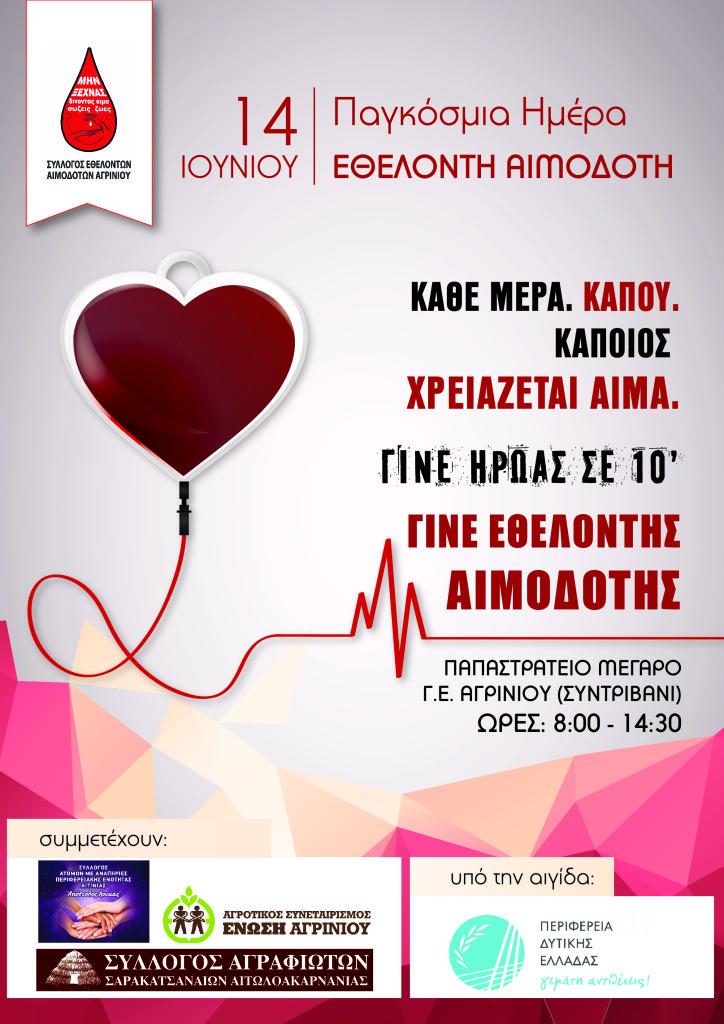 Εβδομάδα Εθελοντή Αιμοδότη  στο Αγρίνιο