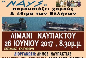 «Ελλήνων Δρώμενα» στο Λιμάνι της Ναυπάκτου