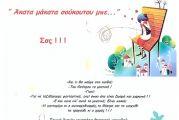 Δωρεάν καλοκαιρινά εργαστήρια θεατρικού παιχνιδιού για παιδιά στον Δήμο Θέρμου